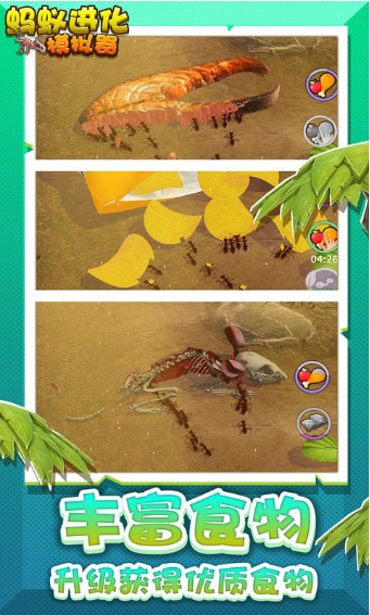 蚂蚁进化模拟器游戏下载