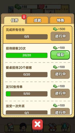 小卖部模拟器中文版下载