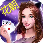 花朝棋牌全新版