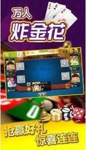 万人炸金花官方版app下载v2.0.7