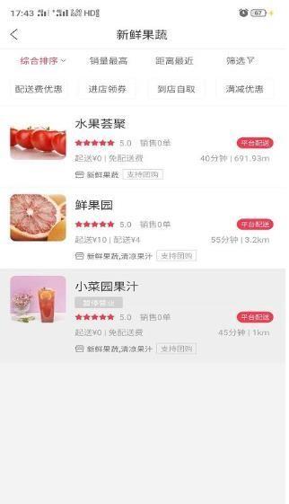 幸福黔西app安卓正版下载