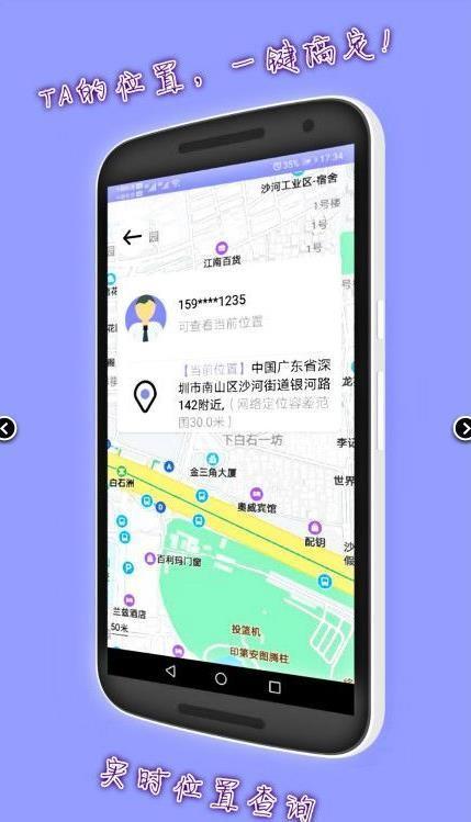 定位侠app免费最新版下载