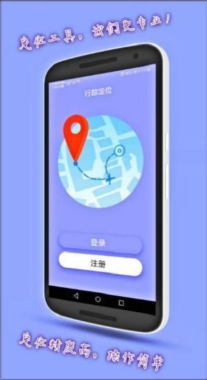 定位侠app手机版下载