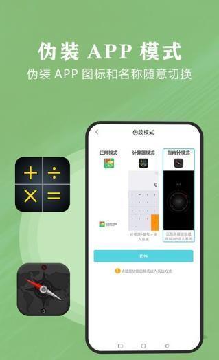 秘密相册app官方最新版下载