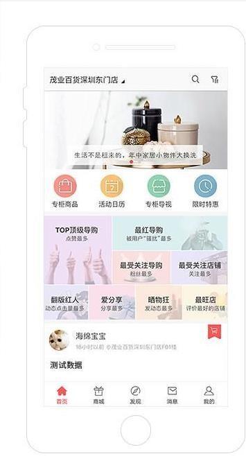 茂乐惠app最新版下载