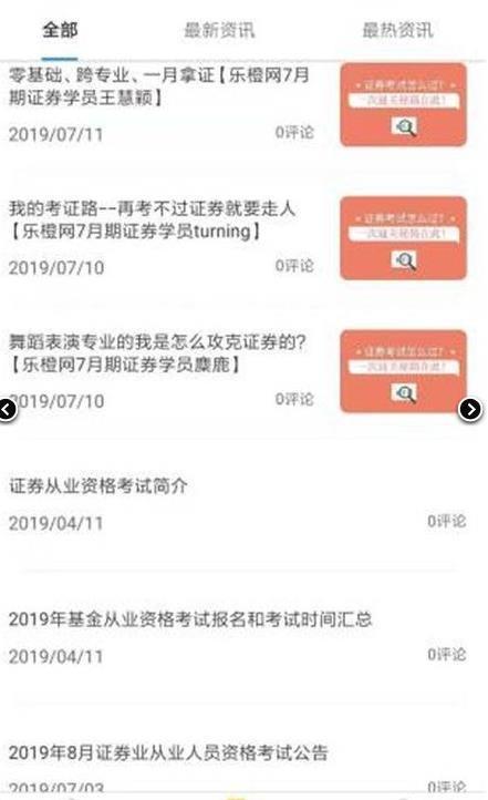 乐橙财经题库app安卓版下载