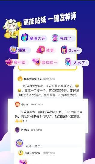 芒果次元快看小说app安全版下载