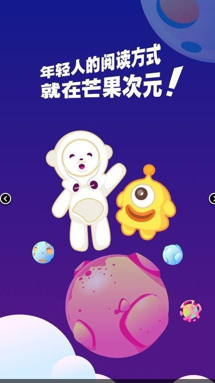 芒果次元快看小说app官网版下载