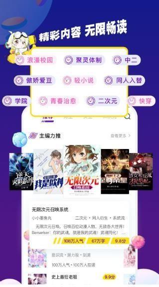 芒果次元快看小说app手机版下载