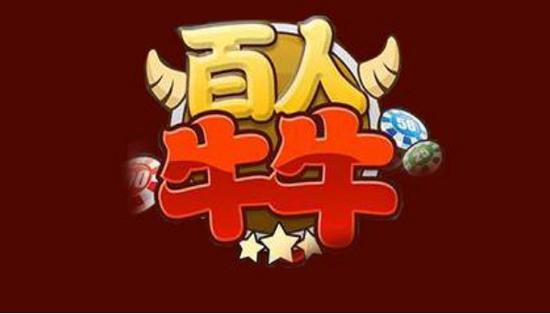 百人牛牛游戏手机版下载