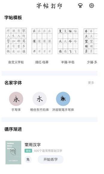 猫鱼字帖app安卓版下载