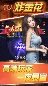 真人炸金花官方下载app旧版V5.0.8