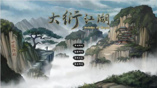 大衍江湖免费破解版下载