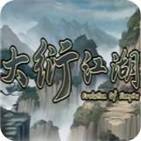 大衍江湖中文版单机游戏