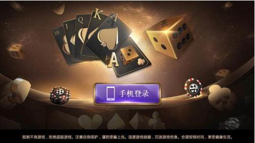 微星棋牌68安卓正式版