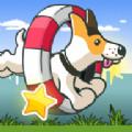 爱运动的小狗安卓版