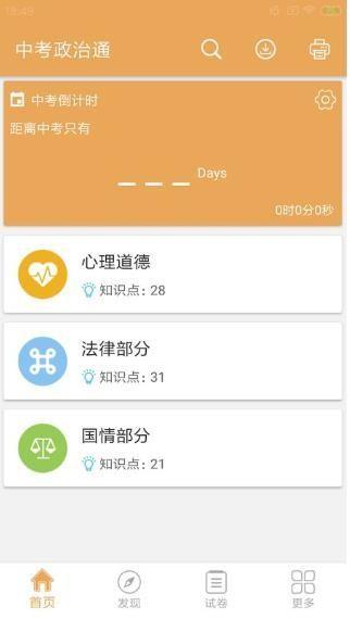 中考政治通app绿色版下载