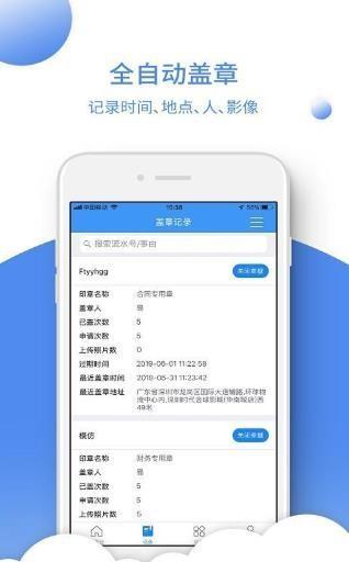 印章管家app安卓手机版下载