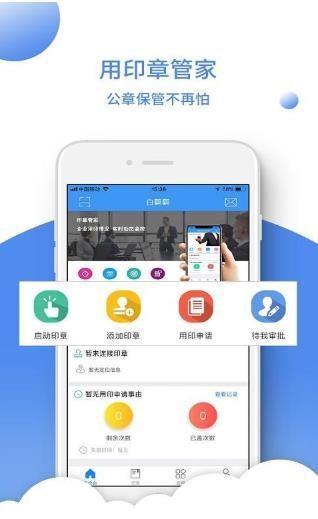 印章管家app安卓版下载