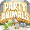 party animals游戏下载