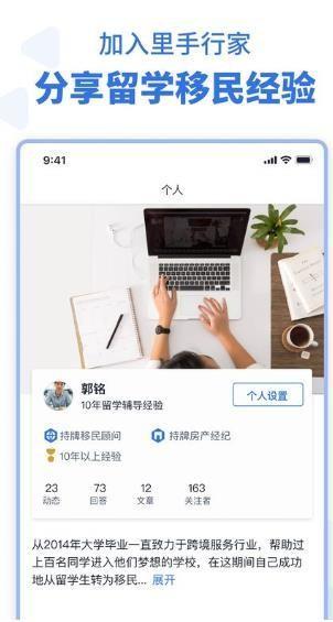 里手行家端app最新免费版下载