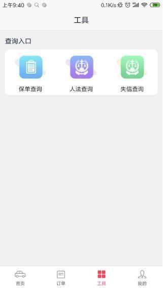 联动汽车app手机免费版下载