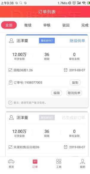 联动汽车app最新免费版下载