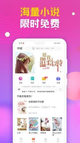 时阅文学app安卓版下载