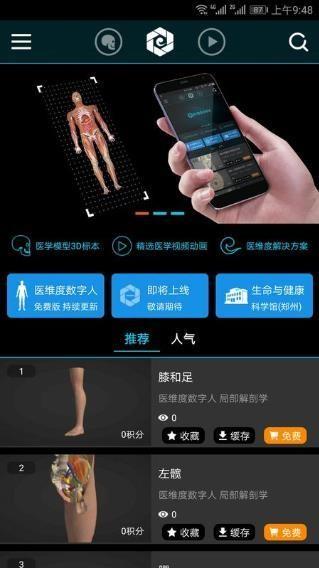 医维度app安卓版下载