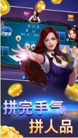 真金炸金花(可提)最新官网版v5.2.3下载