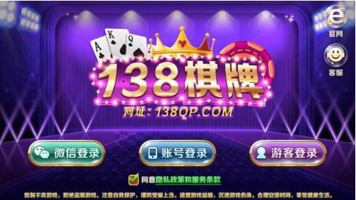 138棋牌送彩金正式版