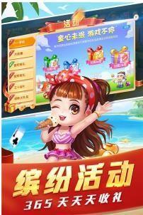 欢喜斗地主二最新版v3.10.302