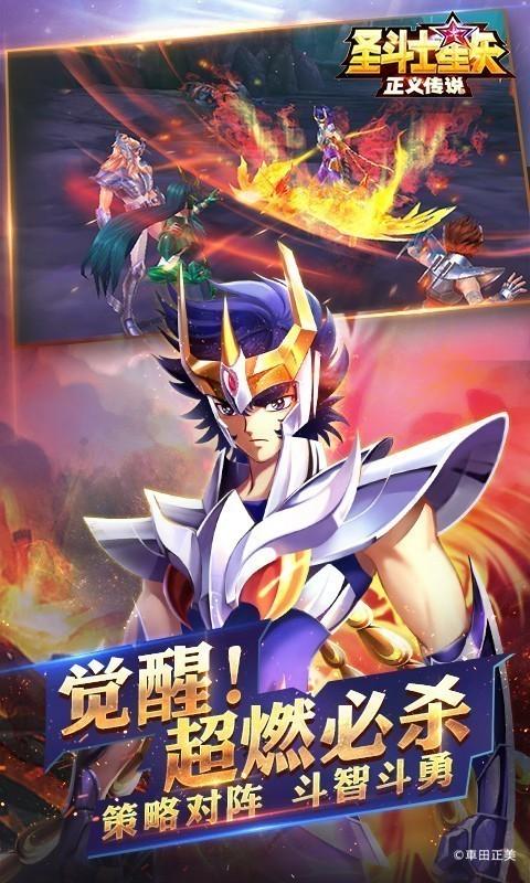 圣斗士星矢正义传说最新版下载