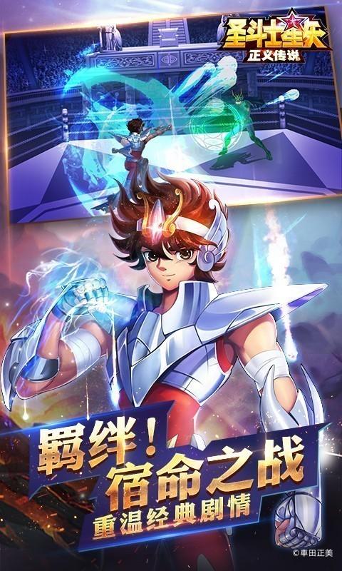 圣斗士星矢正义传说官方正版下载