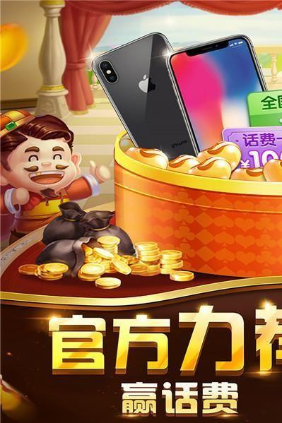 欢喜斗地主新春版安卓版下载