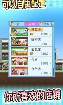 百货商场物语手机版下载