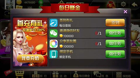 神殿娱乐棋牌app下载