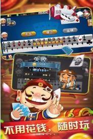 单机斗地主六月游戏旧版本下载