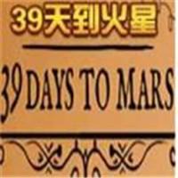 39天到火星手游