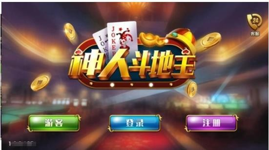 神人斗地主官网app棋牌下载