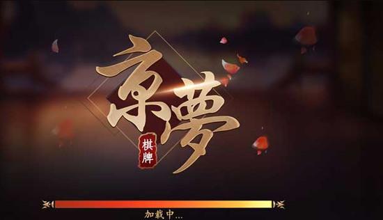 京梦棋牌官网最新