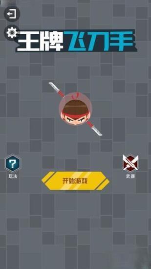 王牌飞刀手破解版v1.0