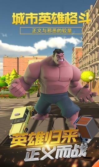 城市超级格斗解锁全部游戏去广告版