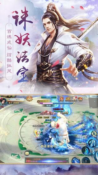仙梦神王正式版下载