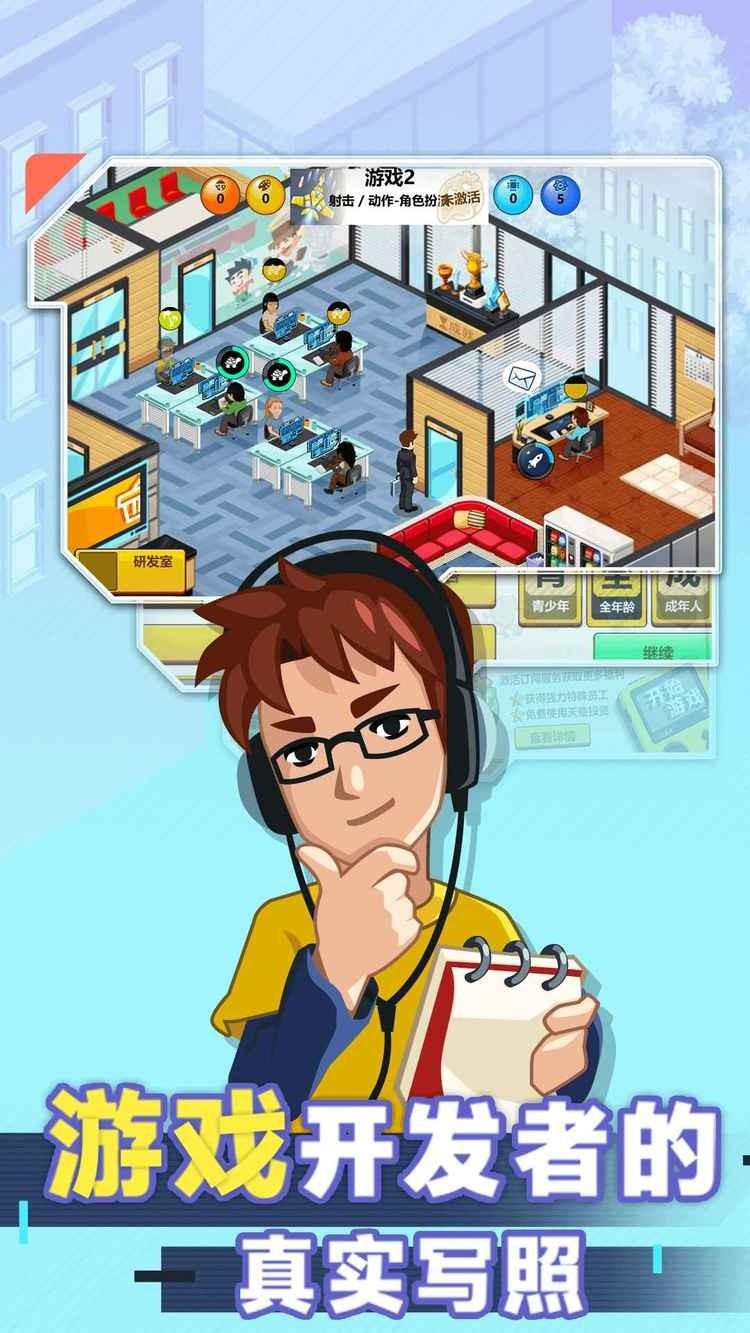 游戏开发大亨正式版下载