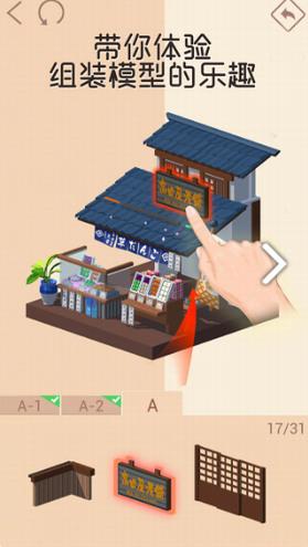 我爱拼模型小吃店怎么拼