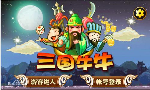 三国牛牛官网版下载v1.0