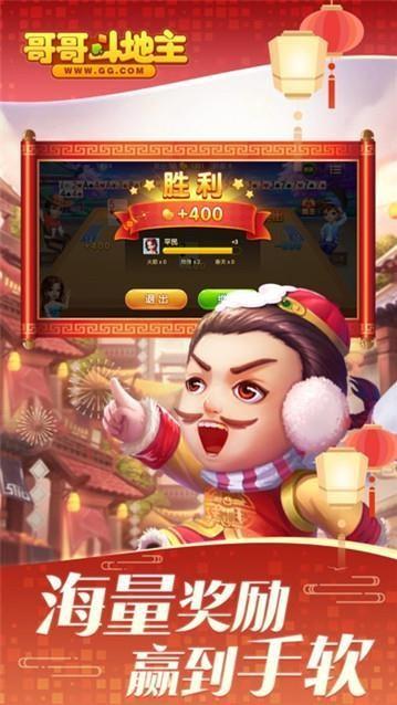 哥哥斗地主中文版v3.7.0.3安卓版下载