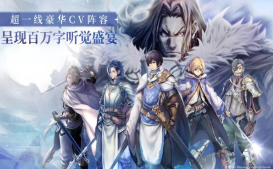 苍之骑士团2官方版下载
