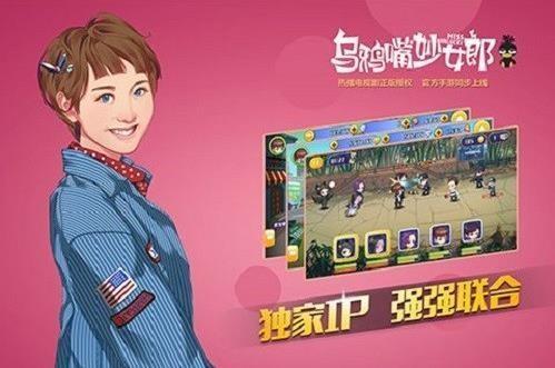 乌鸦嘴妙女郎安卓/iOS正式版